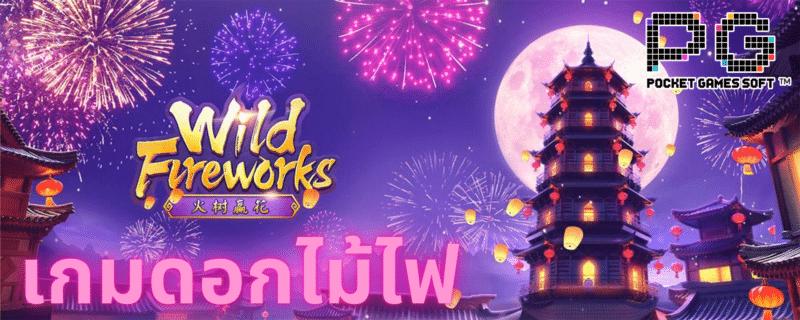 pgslot-Wild Fireworks