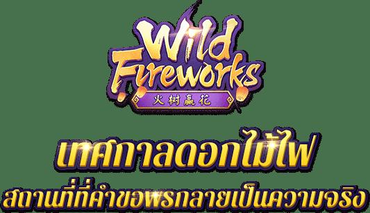 WildFireworks-pgslot