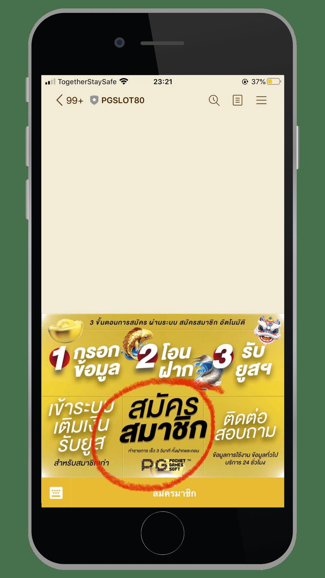 mobile-pgslot