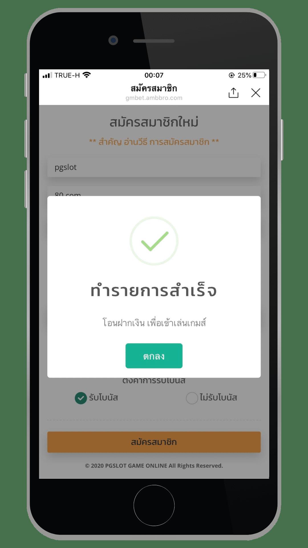 mobile-pgslot-2
