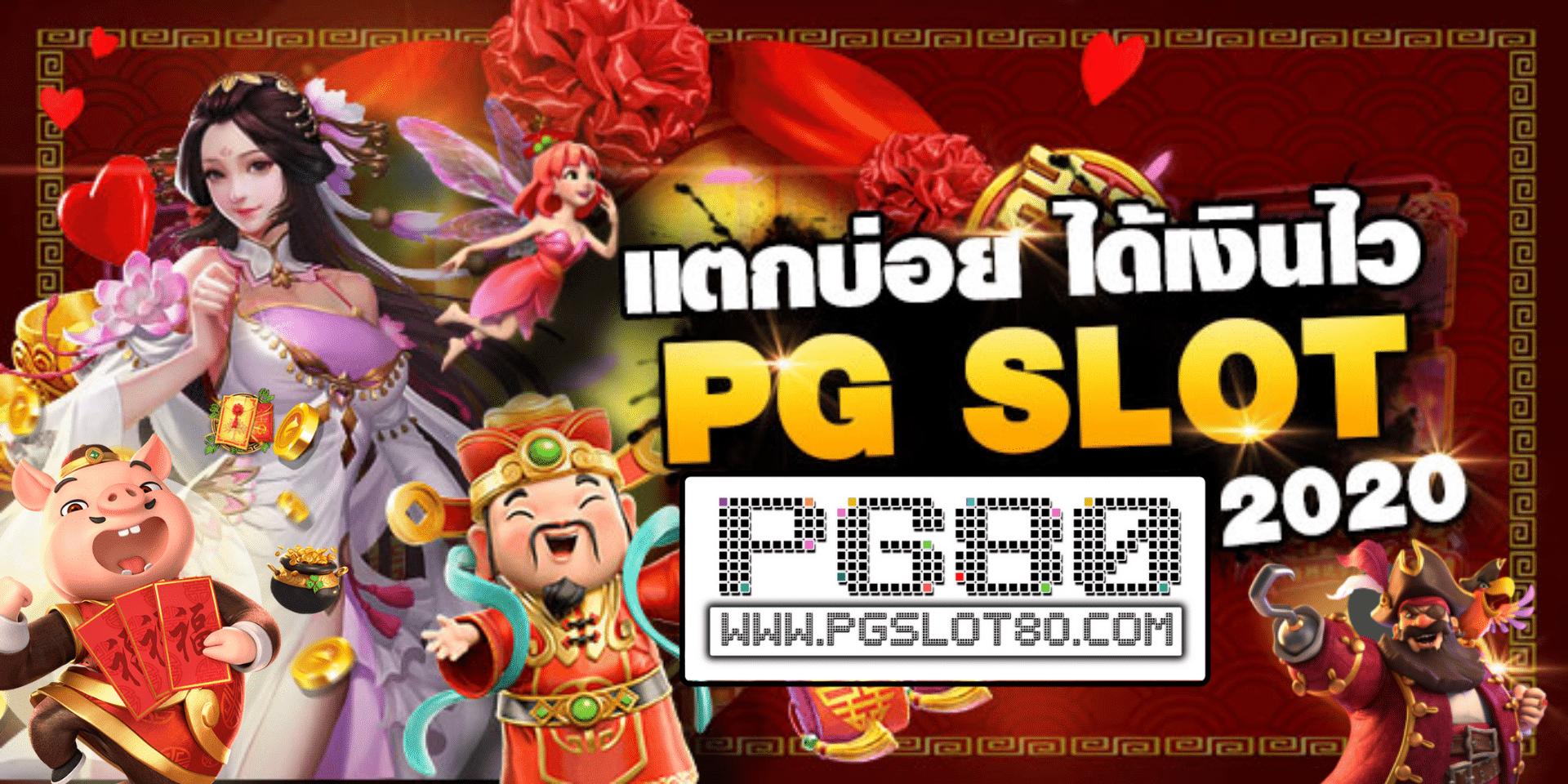 pg slot เกมไหนแตกดี