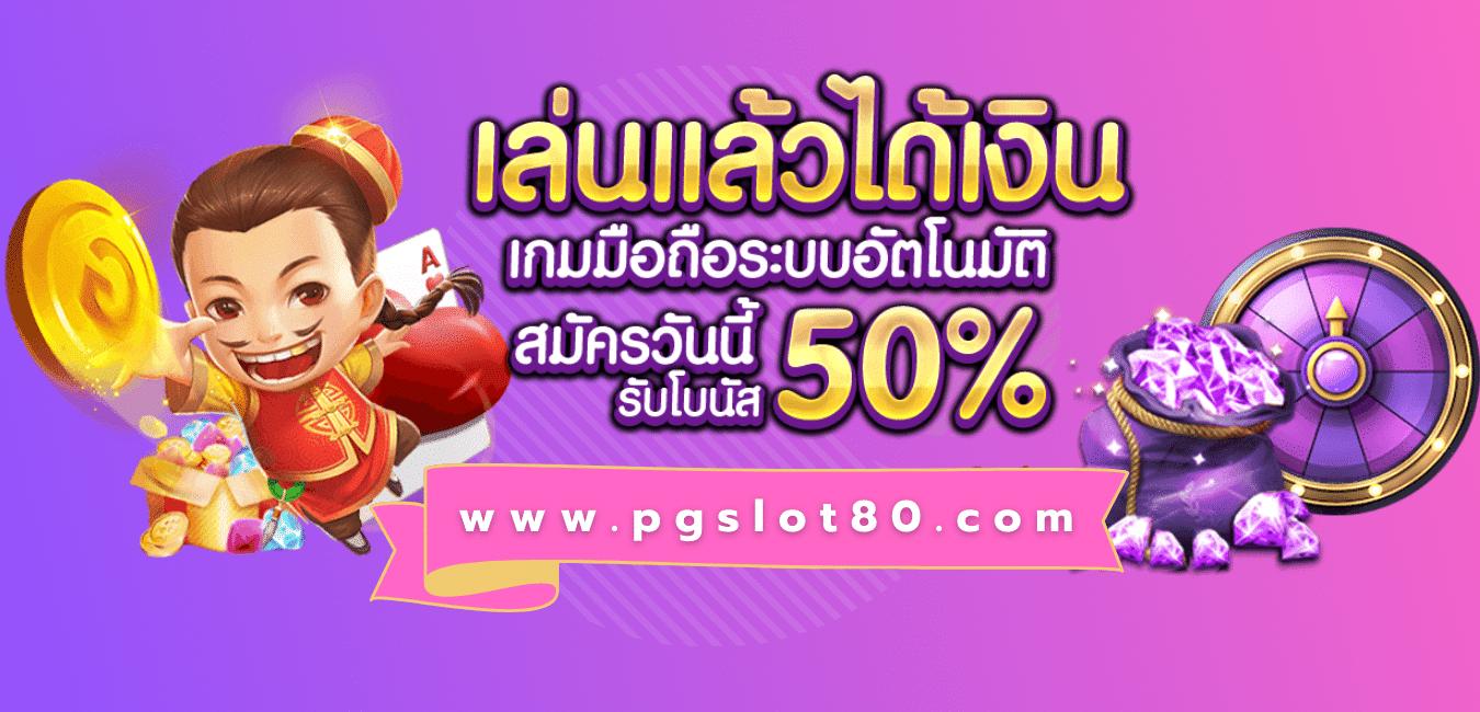 pgslot-เกมระบบออโต้