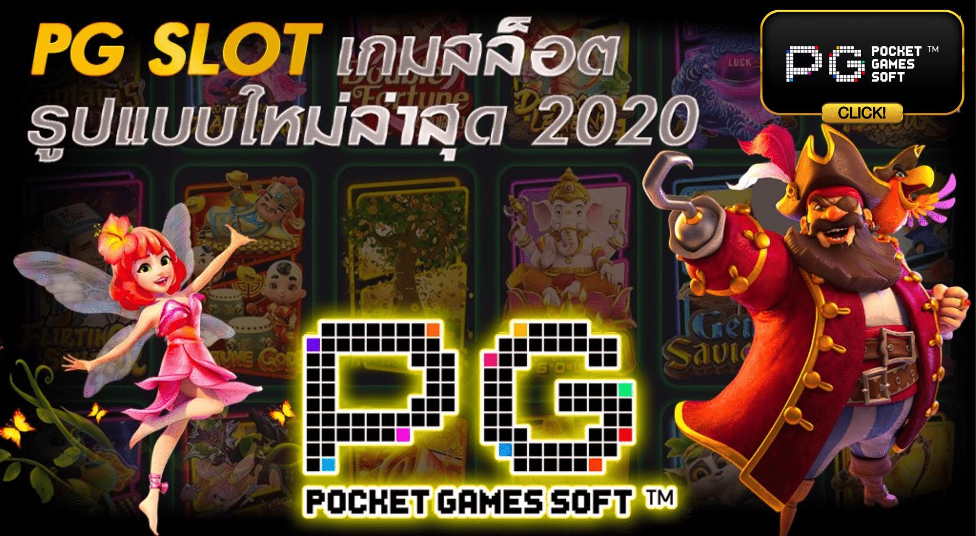 PG SLOT เกมไหนแตกดี อัพเดตใหม่ล่าสุด 2020 ทันสมัยที่สุด