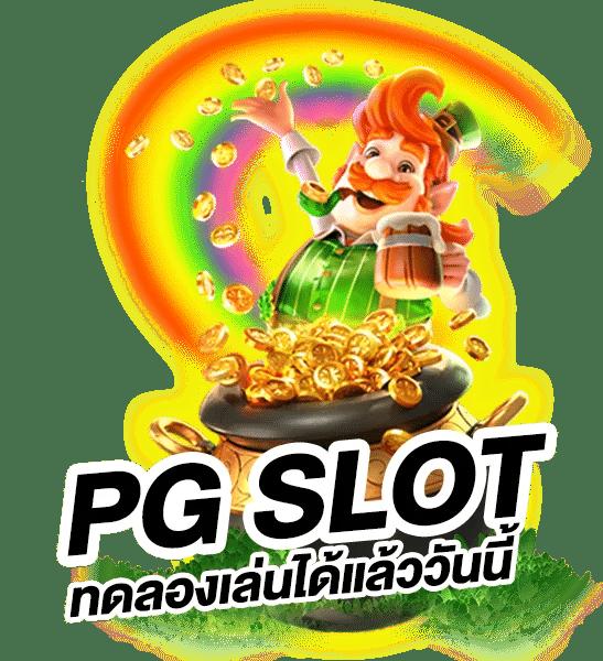 pg-slot-โบนัส100%