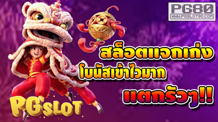 Prosperity Lion-PG SLOT