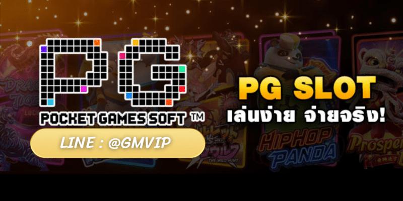 เกม pg