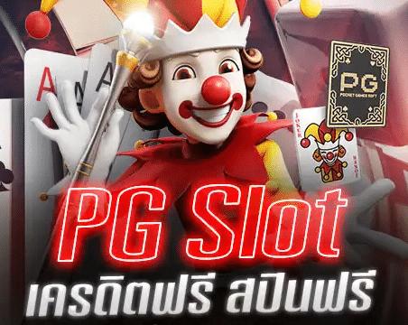 pg-slot-เกม