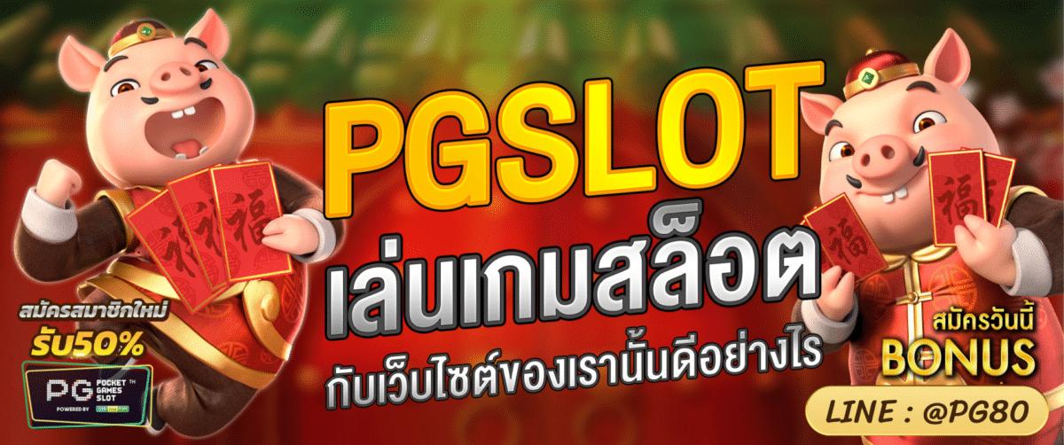 pgslot เล่นเเกมสล็อต