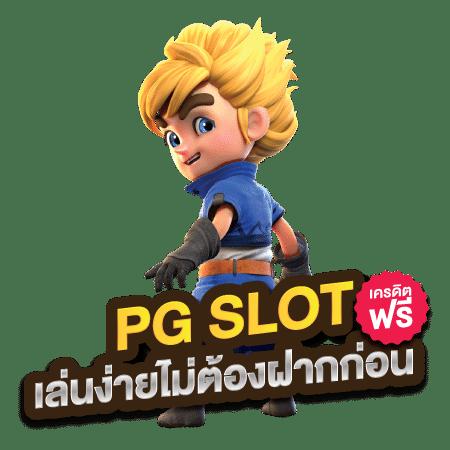 pgslot-เล่นง่ายไม่ต้องฝากก่อน