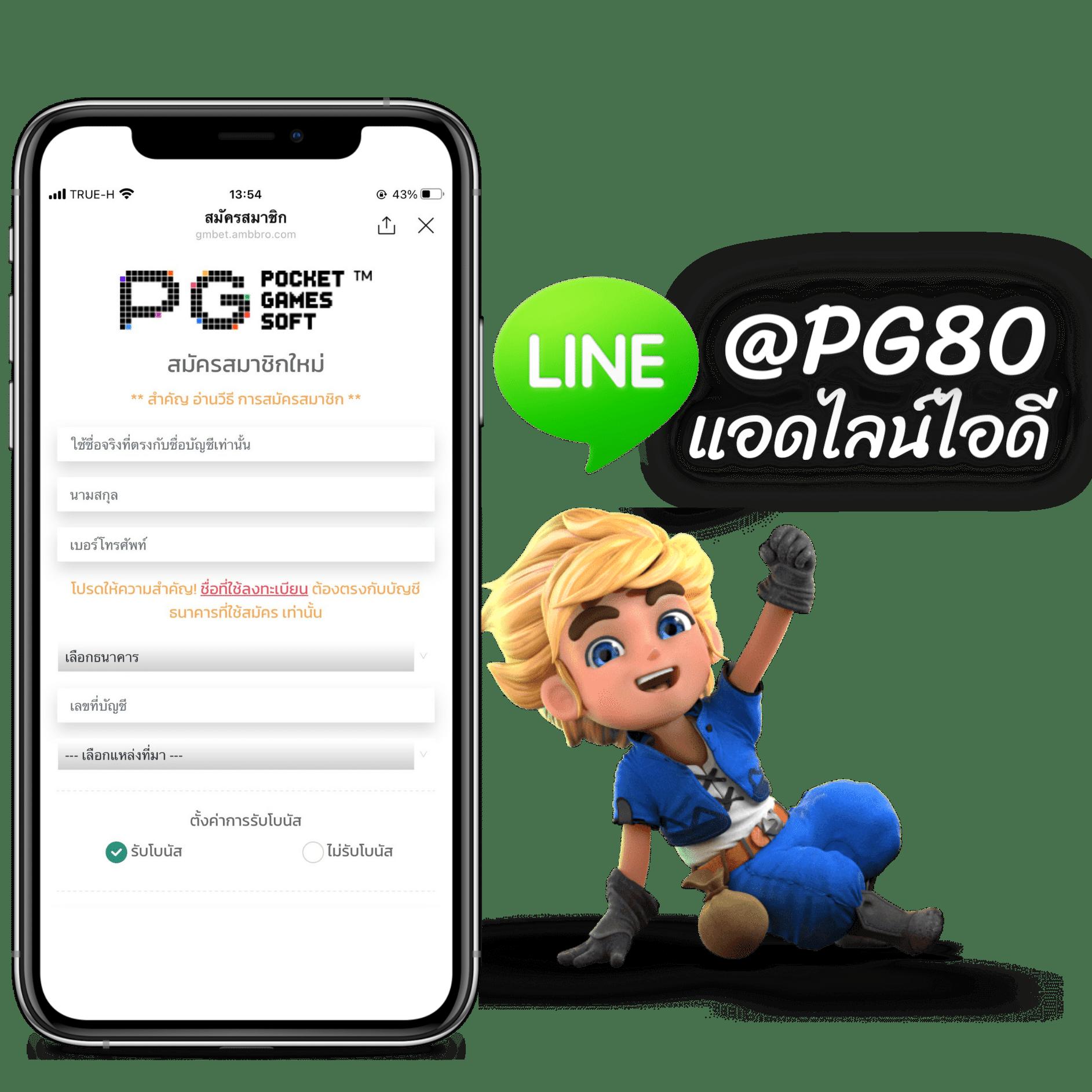 แอดไลน์ PGSLOT