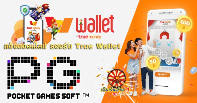 เว็บพนัน true wallet